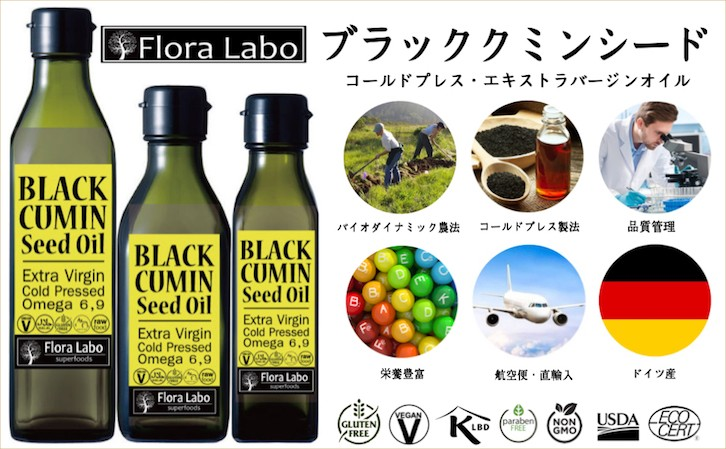 ブラッククミンシードオイル | COLD PRESSED VIRGIN BLACK CUMIN SEED OIL