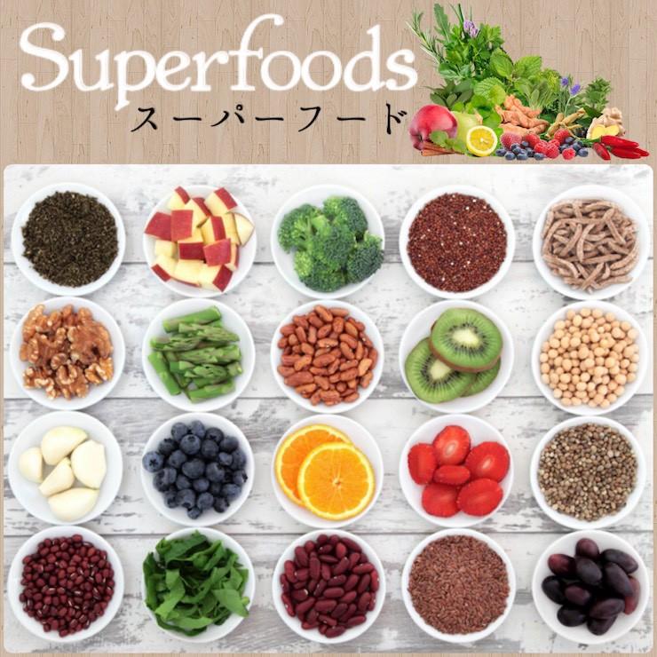 スーパーフード|Superfoods