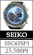 セイコー SSC625P1