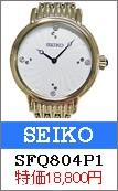 セイコー SFQ804P1
