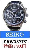 セイコー SRW037P2