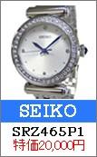 セイコー SRZ465P1