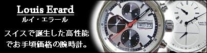ルイ・エラール腕時計