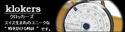 クロッカーズ腕時計