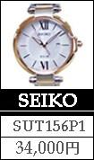 セイコー SUT156P1
