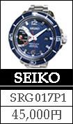 セイコーSRG017P1