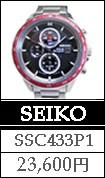 セイコーSSC433P1