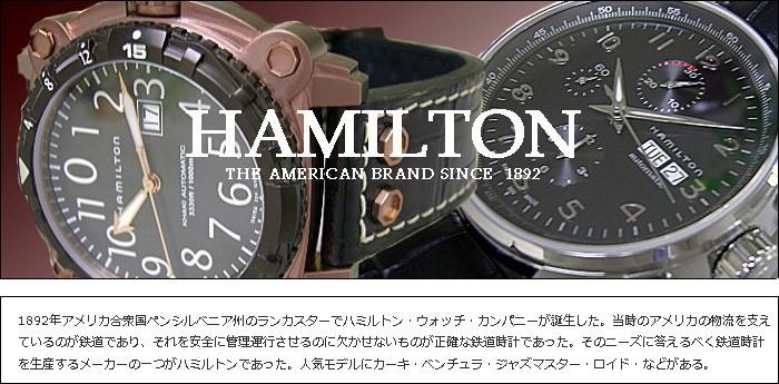 素敵な貴方にアメリカンブランド・・・ハミルトンをお届けします