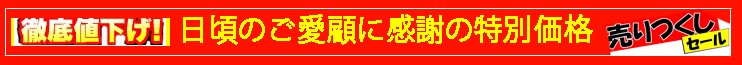 ヤフーショッピング店舗フローレジャパン