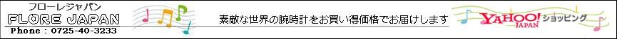 ヤフーショッピング 腕時計フローレジャパン