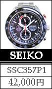 セイコー SSC357P1
