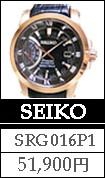 セイコー SRG016P1