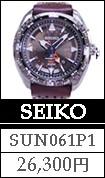 セイコー SUN061P1