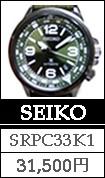 セイコーSRPC33K1