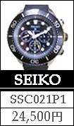 セイコーSSC021P1