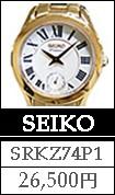 セイコーSRKZ74P1