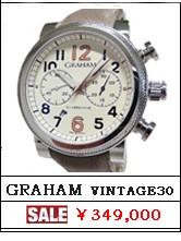 グラハム VINTAGE 30