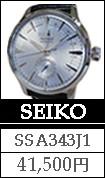 セイコー SSA343J1
