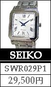 セイコー SWR029P1