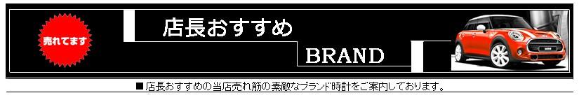 店長おすすめBRANDコーナー