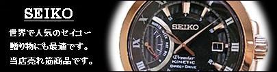 セイコーSEIKO腕時計