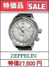 ツェッペリン 7640M-1