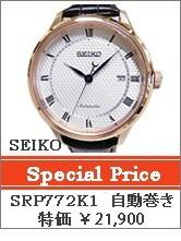 セイコー SRP772K1