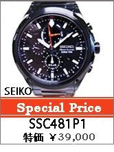セイコー SSC481P1
