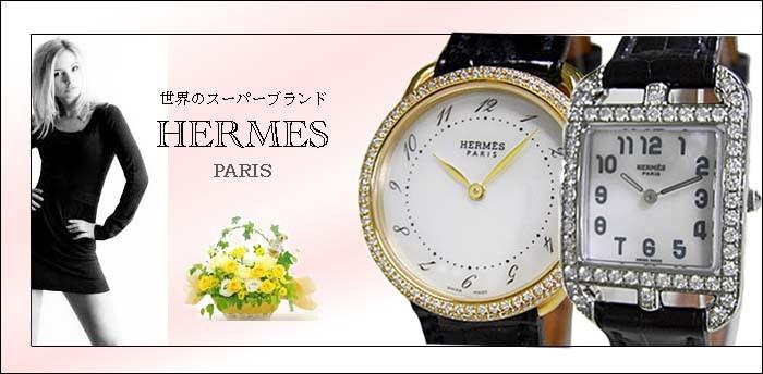 世界の有名ブランドエルメスの腕時計を素敵な貴女にお届けします!!