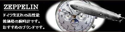 ツェツペリン腕時計