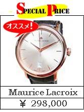 モーリス・ラクロア 18K PG無垢