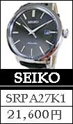 セイコー SRPA27K1