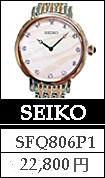セイコーSFQ806P1