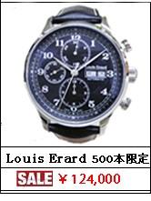 ルイ・エラール 1931 世界500本限定
