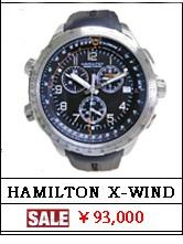 ハミルトン カーキ X-WIND クオーツ 黒ラバーベルト