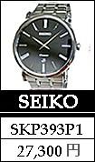 セイコー SKP393P1