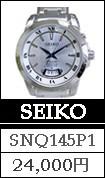 セイコーSNQ145P1