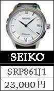 セイコー SRP861J1