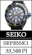 セイコー SRPB55K1