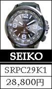 セイコーSRPC29K1