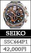 セイコー SSC664P1