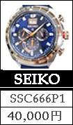 セイコーSSC666P1