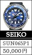 セイコー SUN065P1