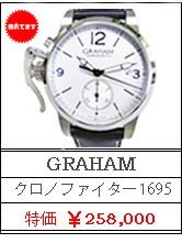 グラハム クロノファイター1695 シルバー文字盤