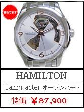 ハミルトン Jazzmaster オープンハート