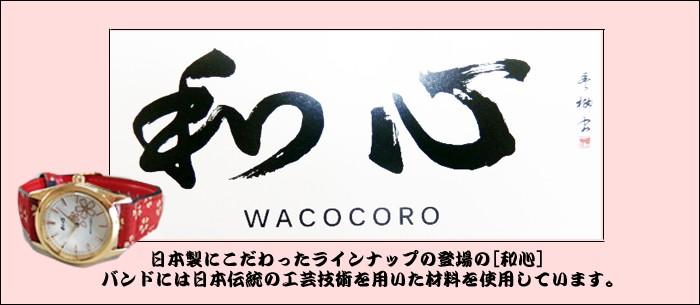 和心 WACOCORO
