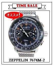 [タイムセール] ZEPPELIN 7674M-2 クロノ