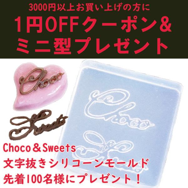 1円OFF&文字シリコーン型プレゼント!Choco/Sweests文字抜きシリコーンモールド限定100個