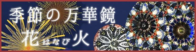 季節の万華鏡 花火