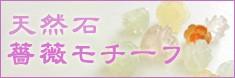 薔薇モチーフ